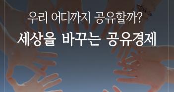 삼성자산운용_금융탐구백서_공유경제_1표지_170123