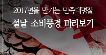 삼성자산운용_금융탐구백서_설날_1표지_170119