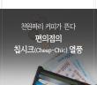 삼성자산운용_금융탐구백서_칩시크_1표지_170111