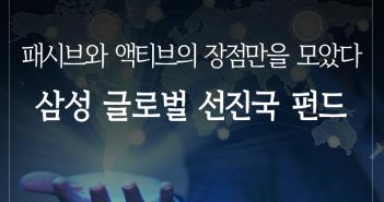 삼성자산운용_펀드밀어보기_글로벌선진국_1표지_170119