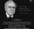 삼성자산운용_펀드명언_워렌버핏_170217_1