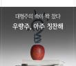 삼성자산운용_펀드밀어보기_우량주_1표지_170217