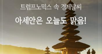 삼성자산운용_-펀드밀어보기_아세안_170210_1표지2