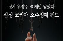 삼성자산운용_펀드밀어보기_소수정예_1표지_170223
