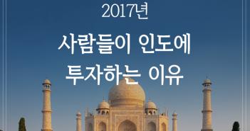 삼성자산운용_펀드밀어보기_인디아_1표지_170331
