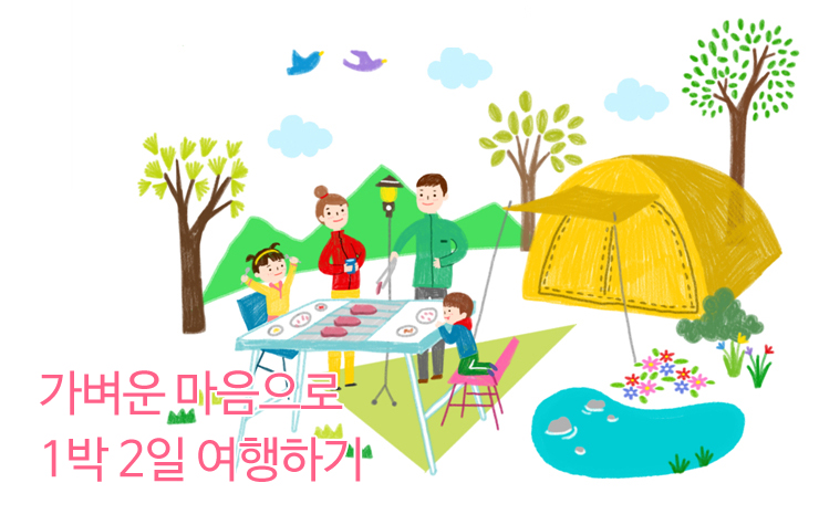 4 황금연휴 5월 황금연휴 국내족 & 해외족, 어떻게 떠날까?  4 4