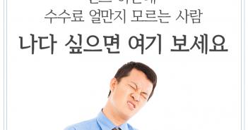 삼성자산운용_투자작전타임_수수료_1표지_170523