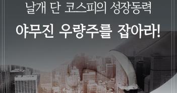 삼성자산운용_펀드밀어보기_우량주장기_1표지_170519