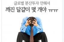 삼성자산운용_투자작전타임_분산투자_1표지_170622