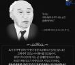 삼성자산운용_펀드명언_고레카와긴조_170616