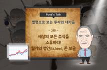 삼성자산운용_펀드스톡_투자대가(존보글)_1표지_170529