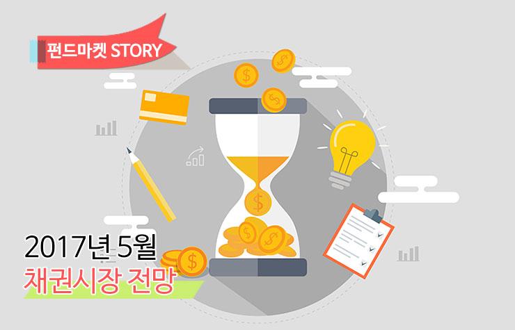 2017년 6월 채권시장 전망 삼성자산운용 Home  6-채권 6