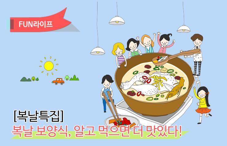 [복날특집] 보양식, 알고 먹으면 더 맛있다! 삼성자산운용 Home  복날1       1