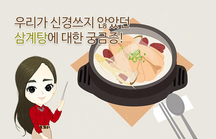 삼계 복날 [복날특집] 복날 보양식, 알고 먹으면 더 맛있다!  삼계