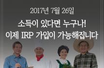 삼성자산운용_금융탐구백서_IRP_1표지_170721