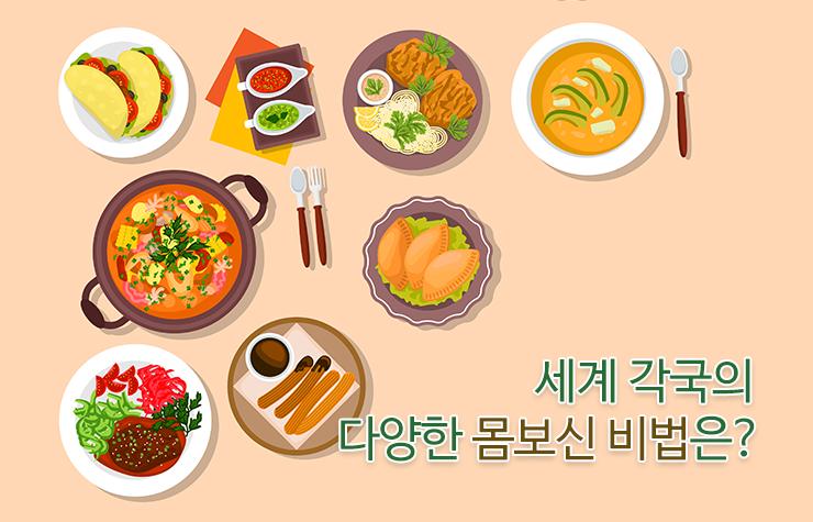 세계각국 복날 [복날특집] 복날 보양식, 알고 먹으면 더 맛있다!  세계각국