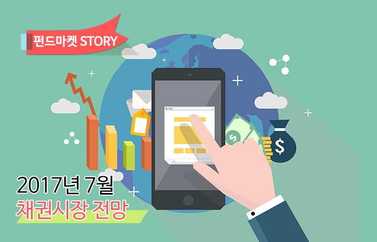 2017년 7월 채권시장 전망 삼성자산운용 Home  7-채권-1 7        1