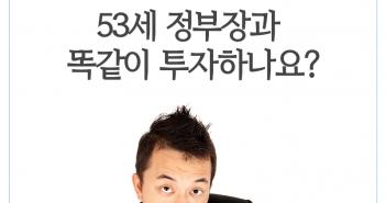 삼성자산운용_투자작전타임_이대리정부장_1표지_170719