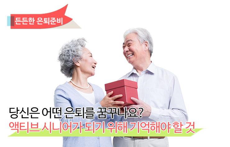 은퇴 액티브시니어 은퇴 당신은 어떤 은퇴를 꿈꾸나요? 액티브 시니어가 되기 위해 기억해야 할 것  액티브시니어1                   1
