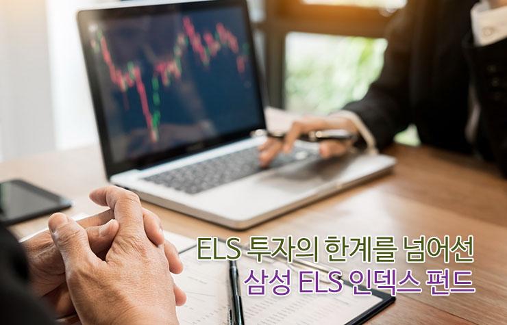 ELS인덱스3 els ELS, 그냥 투자하지 마세요! 삼성 ELS 인덱스 펀드 파헤치기  ELS인덱스3 ELS         3