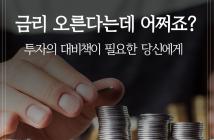 삼성자산운용_펀드밀어보기_PGI_1표지_171114