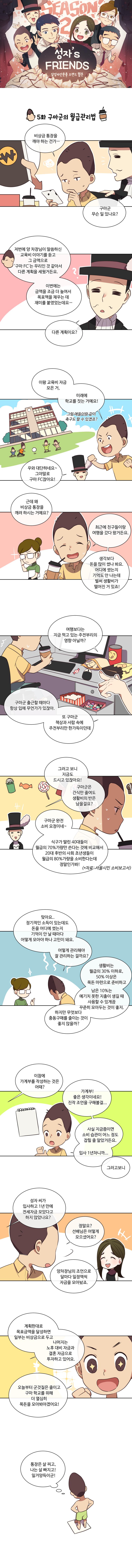 월급관리법 성자's FRIENDS 시즌2 5화 : 구마군의 월급관리  5화 5