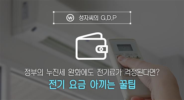 정부의 누진세 완화에도 전기료가 걱정된다면? 전기 요금 아끼는 꿀팁 삼성자산운용 Home  성자씨GDP          GDP