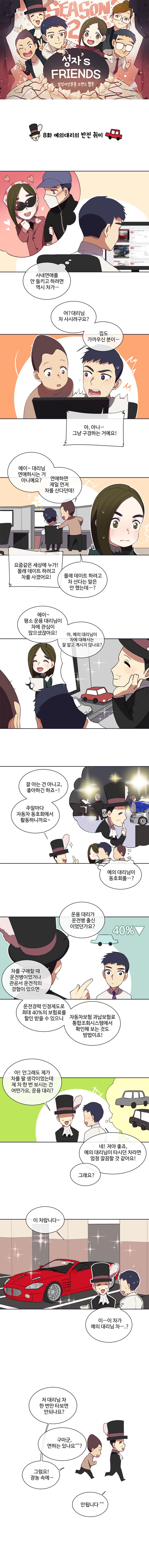 직장인취미 삼성자산운용 웹툰 성자's friends 시즌2 8화 : 예의대리의 반전 취미  세로형-웹툰