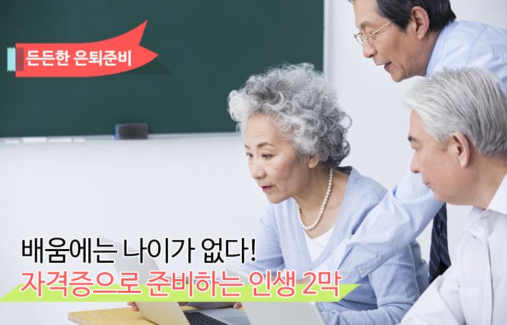 자격증 배움에는 나이가 없다! 자격증으로 준비하는 인생 2막  시니어자격증
