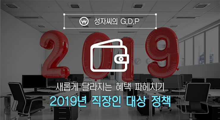 2019정책 새롭게 달라지는 혜택 파헤치기 2019 직장인 대상 정책  성자씨GDP_직장인정책-1          GDP                 1