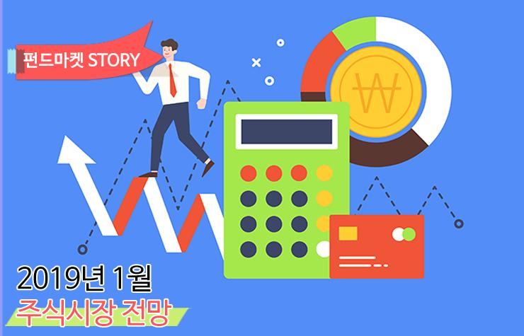 2019주식전망 2019년 1월 주식시장 전망  펀드마켓STORY_주식-1             STORY        1