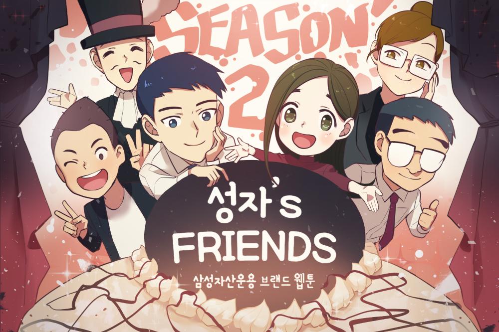 난방비 성자's FRIENDS 시즌2 10화 : 구마군의 난방비 절약  1-1 1 1