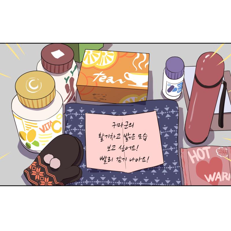 난방비 성자's FRIENDS 시즌2 10화 : 구마군의 난방비 절약  10 10