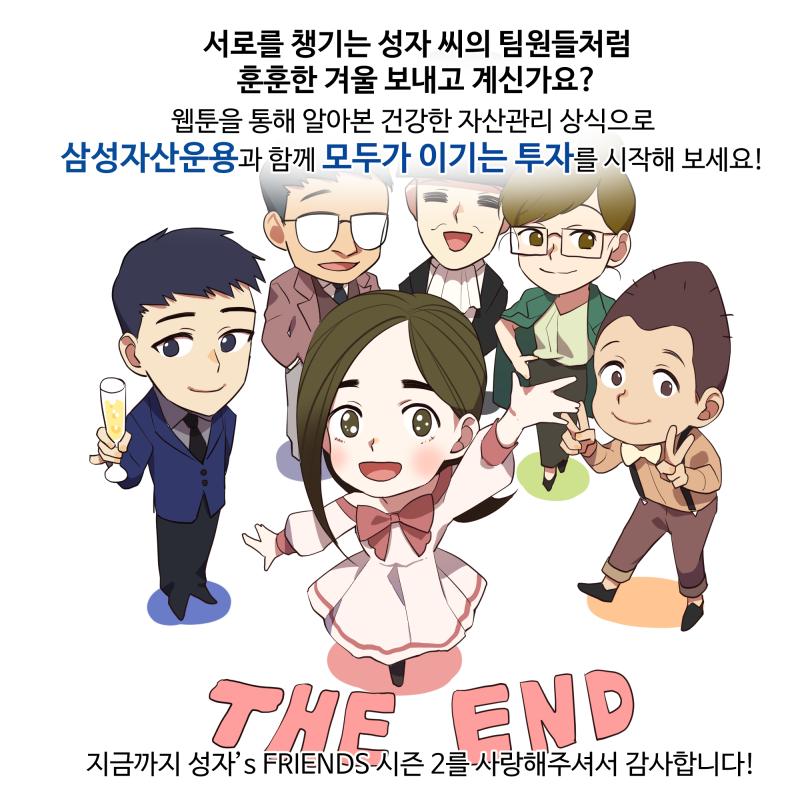 난방비 성자's FRIENDS 시즌2 10화 : 구마군의 난방비 절약  12 12