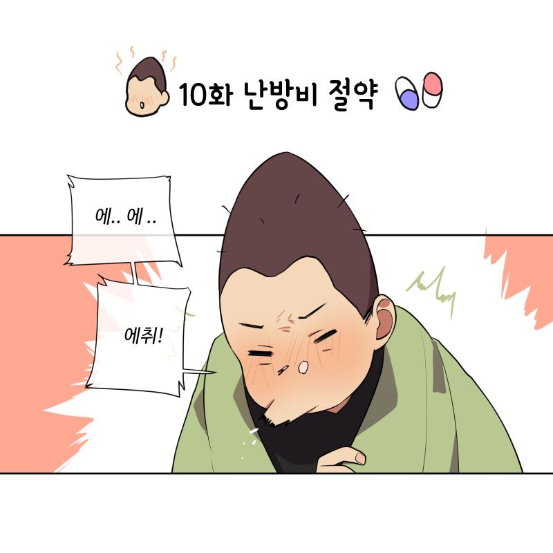 난방비 성자's FRIENDS 시즌2 10화 : 구마군의 난방비 절약  2 2