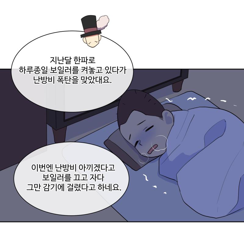 난방비 성자's FRIENDS 시즌2 10화 : 구마군의 난방비 절약  4 4