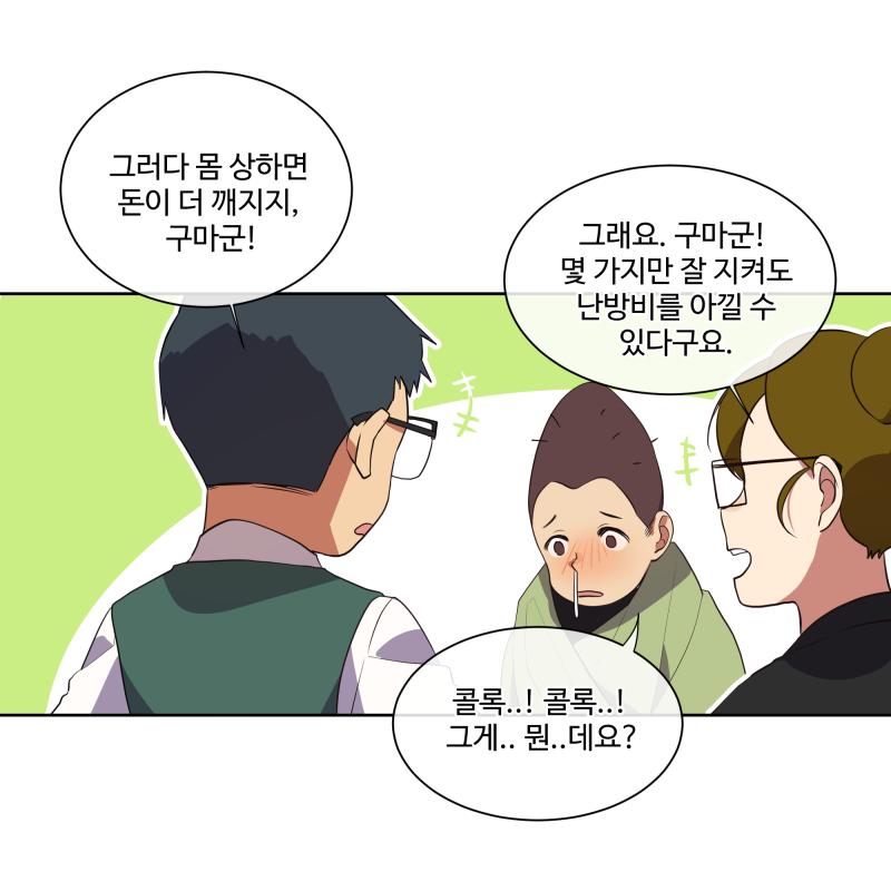 난방비 성자's FRIENDS 시즌2 10화 : 구마군의 난방비 절약  5 5