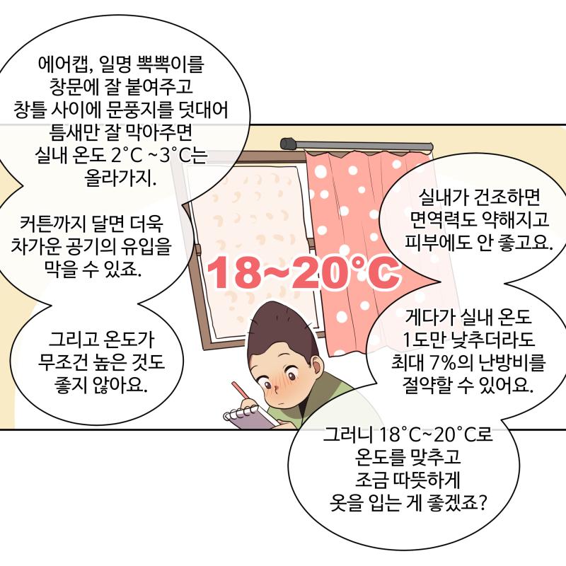 난방비 성자's FRIENDS 시즌2 10화 : 구마군의 난방비 절약  6 6
