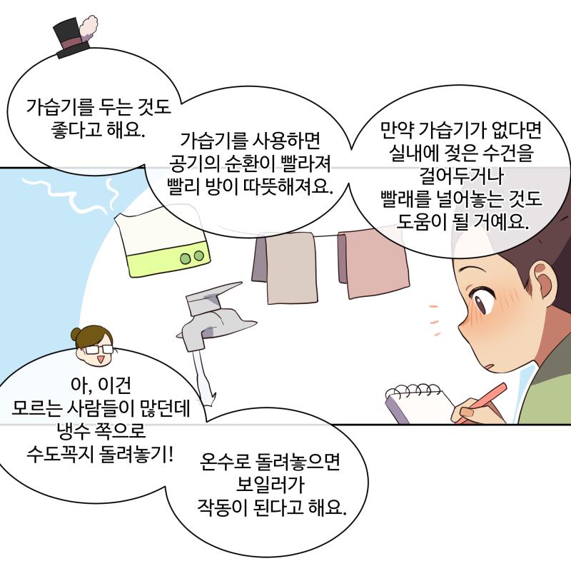 난방비 성자's FRIENDS 시즌2 10화 : 구마군의 난방비 절약  7 7