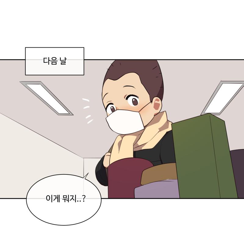 난방비 성자's FRIENDS 시즌2 10화 : 구마군의 난방비 절약  9 9