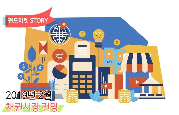 채권전망 2019년 2월 채권시장 전망  2월채권-1 2          1