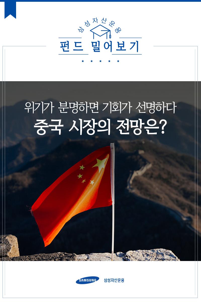 삼성누버거버먼차이나펀드 위기가 분명하면 기회가 선명하다 중국 시장의 전망은?  20190129_삼성자산운용_펀드밀어보기_삼성누버거버먼차이나펀드_1장_표지 20190129                                                                            1