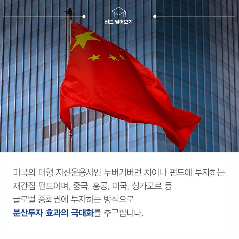 삼성누버거버먼차이나펀드 위기가 분명하면 기회가 선명하다 중국 시장의 전망은?  20190129_삼성자산운용_펀드밀어보기_삼성누버거버먼차이나펀드_6장 20190129                                                                            6