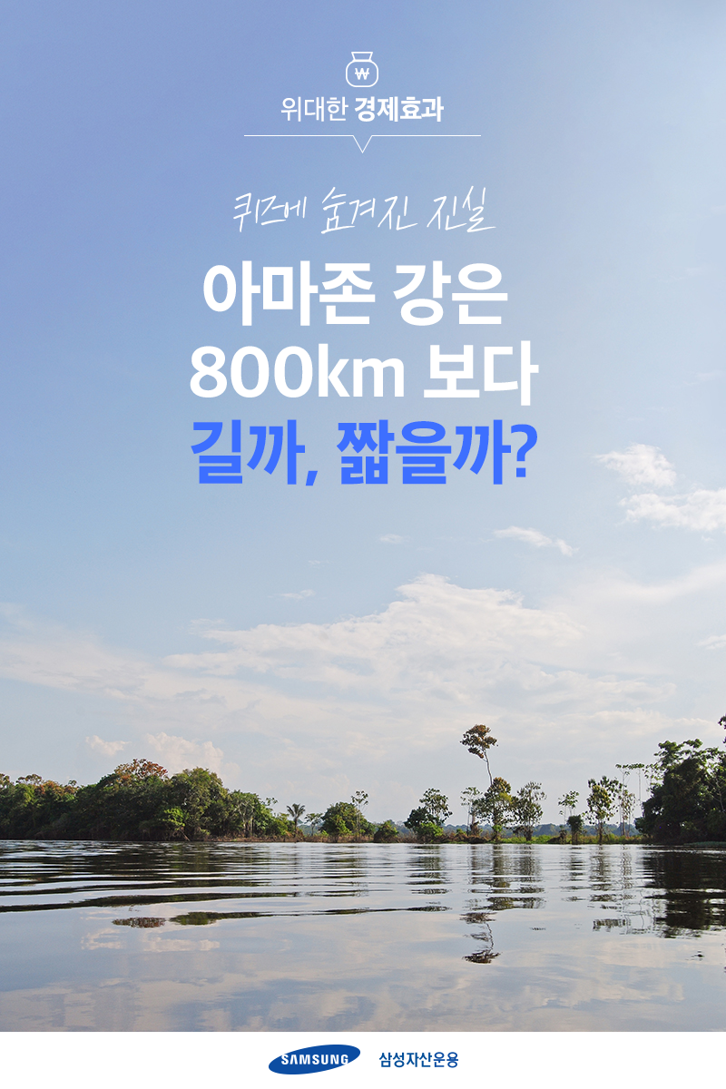 앵커링효과 퀴즈에 숨겨진 진실, 아마존 강은 800km보다 길까? 짧을까?  20190308_위대한경제효과_앵커링효과_1장_표지 20190308                                       1