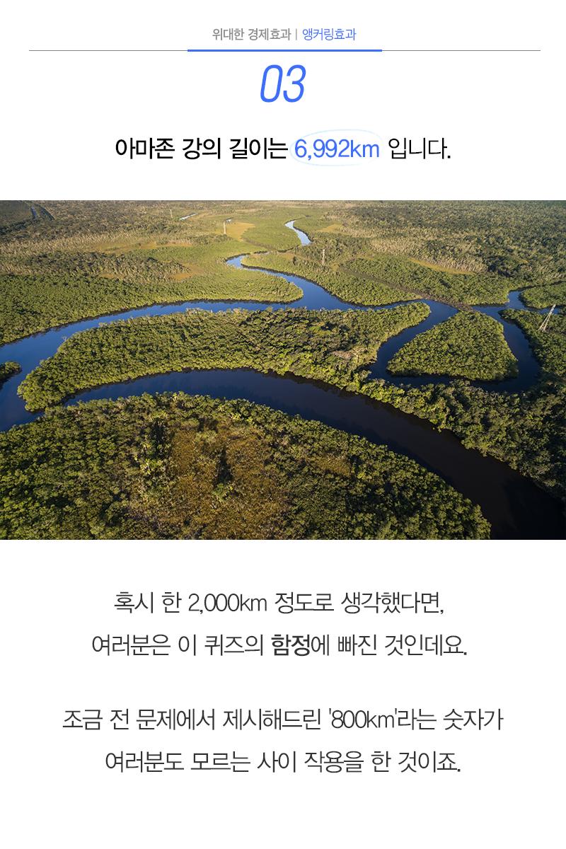 앵커링효과 퀴즈에 숨겨진 진실, 아마존 강은 800km보다 길까? 짧을까?  20190308_위대한경제효과_앵커링효과_4장 20190308                                       4