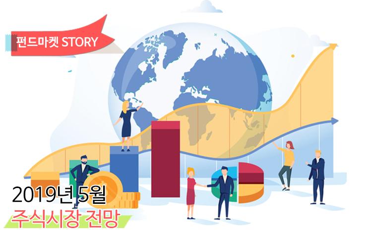 2019년 5월 주식시장 전망 삼성자산운용 Home  2019년-5월-주식시장 2019    5