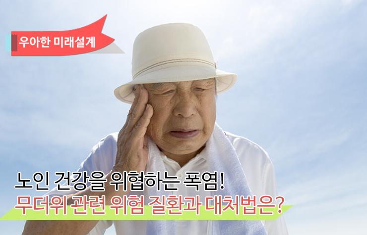 {focus_keyword} 노인 건강을 위협하는 폭염! 무더위 관련 위험 질환과 대처법은?  우아한미래설계_썸네일_폭염