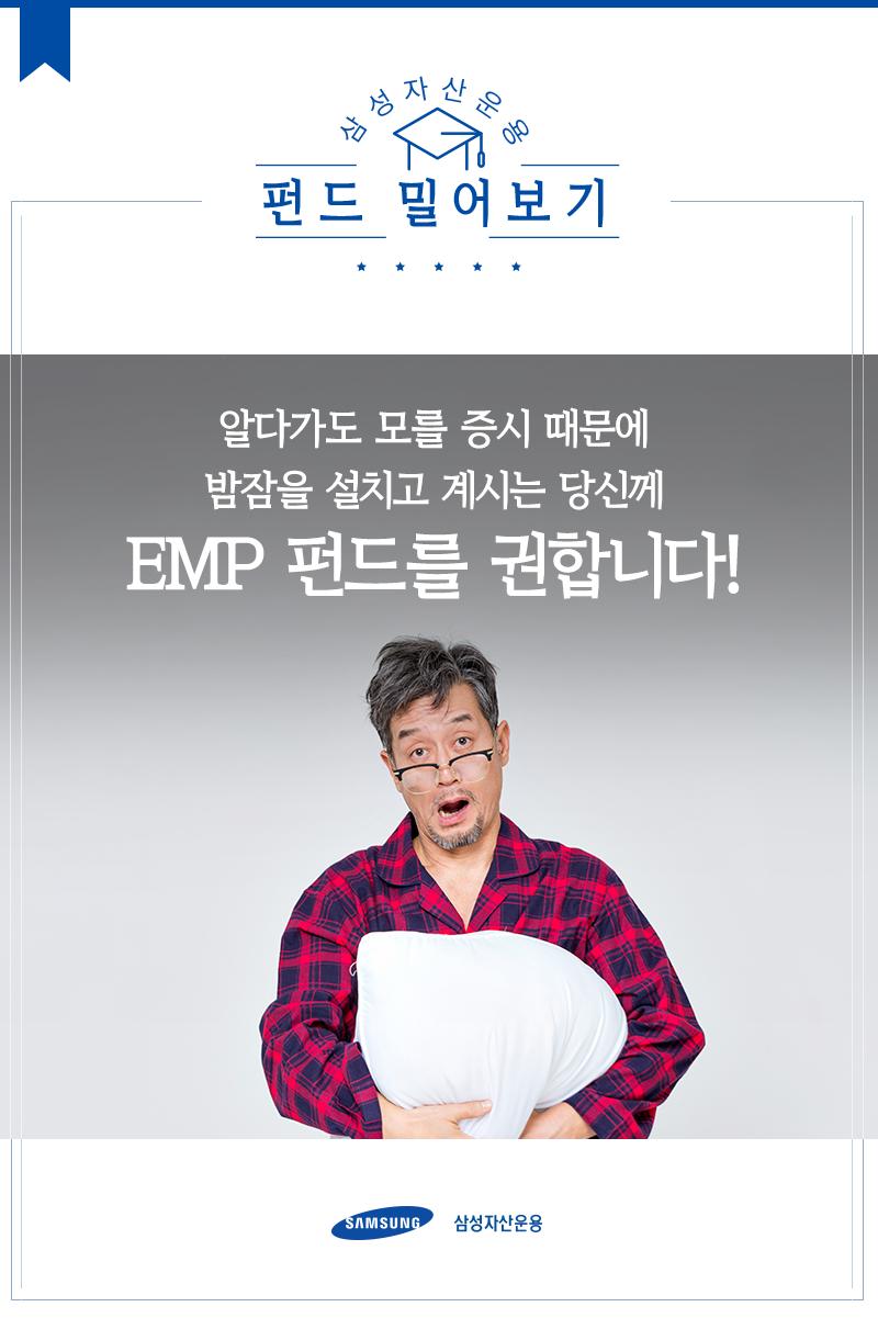 알다가도 모를 증시 때문에 밤잠을 설치고 계시는 당신께 EMP 펀드를 권합니다! 알다가도 모를 증시 때문에 밤잠을 설치고 계시는 당신께 EMP 펀드를 권합니다!  표지20190717_펀드밀어보기_삼성-emp-리얼리턴펀드_1장4       20190717                           emp                    1   4
