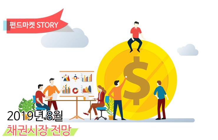 채권시장 2019년 8월 채권시장 전망  8월-채권시장 8