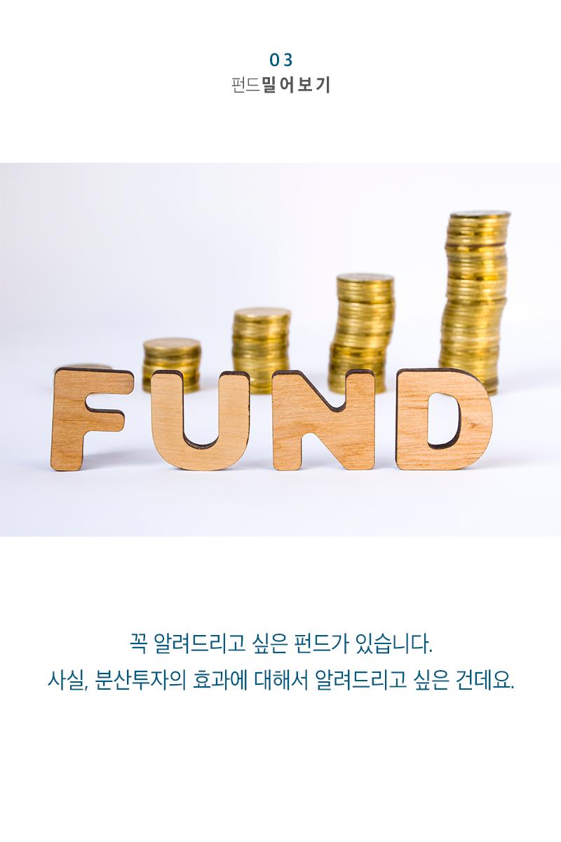 투자자 김수진씨가 마음이 편한 이유 투자자 김수진씨가 마음이 편한 이유  20190919_삼성자산운용_글로벌다이나믹-펀드_04 20190919                                                 04